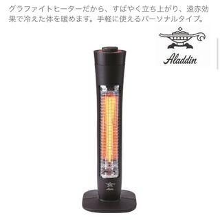 新品未使用 アラジン AEH-G406A(T)(電気ヒーター)