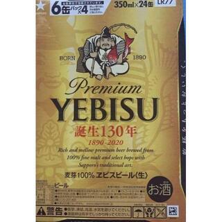 EVISU - サッポロ エビスビール 350ml×48缶