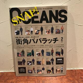 ロンハーマン(Ron Herman)のOCEANS (オーシャンズ) 2021年 2月号 最新号 街角パパラッチ(ファッション)