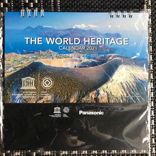 パナソニック(Panasonic)のユネスコ世界遺産卓上カレンダー 2021年 パナソニック(カレンダー/スケジュール)