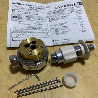 トウトウ(TOTO)の分岐 CB-SSH8(食器洗い機/乾燥機)