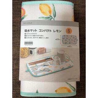 ニトリ(ニトリ)の吸水マット コンパクト レモン ニトリ(収納/キッチン雑貨)