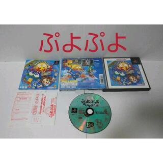 プレイステーション(PlayStation)の≪名作シリーズPS≫ぷよぷよSUN決定盤(家庭用ゲームソフト)