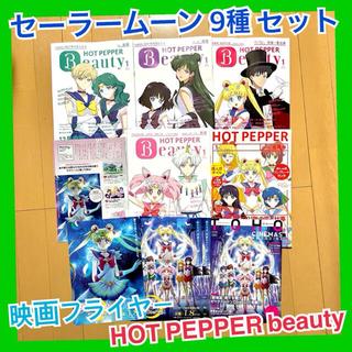 セーラームーン  HOTPEPPER beauty ホットペッパービューティー(キャラクターグッズ)