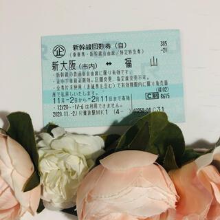 ジェイアール(JR)の♡新幹線チケット新大阪-福山♡(鉄道乗車券)