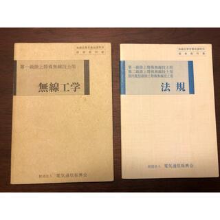 一陸特 参考書セット(第一級陸上特殊無線技士)(資格/検定)