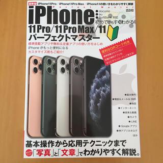 アイフォーン(iPhone)の初めてでもすぐわかるiPhone11 Pro/11 ProMax/11パーフェク(コンピュータ/IT)