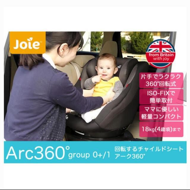 Joie (ベビー用品)(ジョイー)の【新品未使用】joie アーク360 ISOFIX キッズ/ベビー/マタニティの外出/移動用品(自動車用チャイルドシート本体)の商品写真