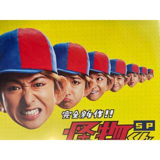 アラシ(嵐)の怪物くん 完全新作スペシャル!! Blu-ray(TVドラマ)