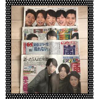 嵐 新聞 4紙 12月26日(アイドルグッズ)