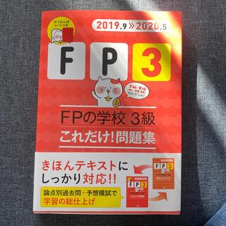 FPの学校3級これだけ!問題集 '19~'20年版(資格/検定)