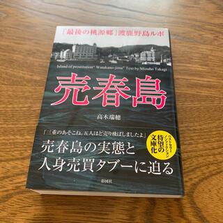 コウダンシャ(講談社)の売春島 「最後の桃源郷」渡鹿野島ルポ(文学/小説)