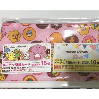 ポケモン(ポケモン)のミスド 福袋 ドーナツ引換カード(フード/ドリンク券)