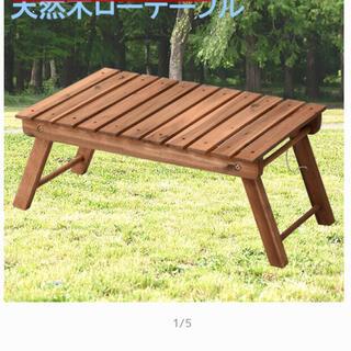ヤマゼン(山善)の天然木ローテーブル レジャーテーブル 折りたたみ式 ほぼ新品 YAMAZEN(テーブル/チェア)