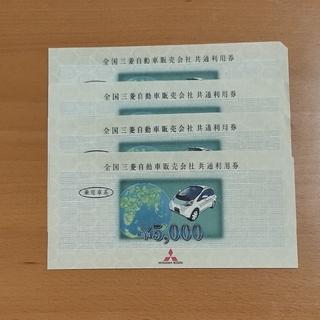 ミツビシ(三菱)の三菱自動車販売会社 共通利用券(その他)