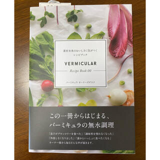 バーミキュラ(Vermicular)のバーミキュラ♡レシピ本(料理/グルメ)