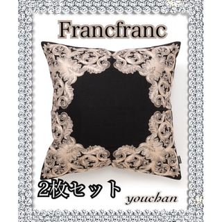 フランフラン(Francfranc)のFrancfranc エンブリュ クッションカバー 2枚セット 定価¥11000(クッションカバー)