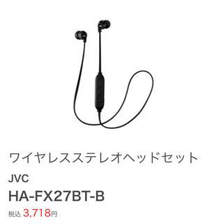ビクター(Victor)のJVC ワイヤレスイヤホン HA-FX27BT(ヘッドフォン/イヤフォン)