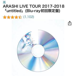 アラシ(嵐)の嵐LIVE TOUR 「untitled」(Blu-ray初回限定盤)(アイドル)
