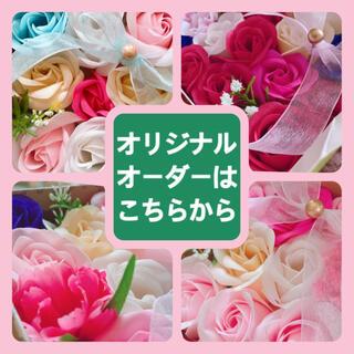 ♫フラワーソープギフト⑧薔薇8輪〜オーダー料金無料☺︎ 2セット目−150円☺︎(置物)