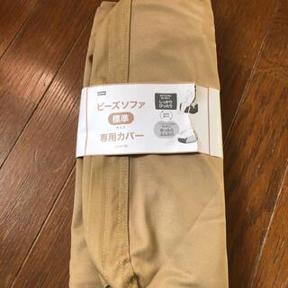 ニトリ(ニトリ)のニトリ ビーズソファ カバー 標準サイズ(クッションカバー)