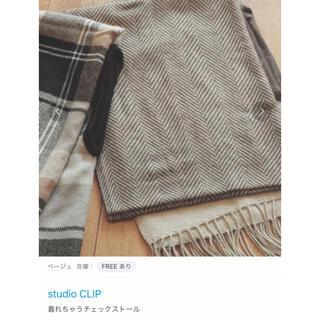 スタディオクリップ(STUDIO CLIP)のstudio clip 大判ストール 最終値下げ!(マフラー/ショール)