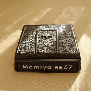 マミヤ(USTMamiya)のマミヤ RB67シリーズ用 ウェストレベルファインダー(その他)
