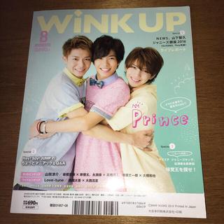 ジャニーズ(Johnny's)のWink up 2016年 8月号 Sexy Zone King&Prince(アイドルグッズ)