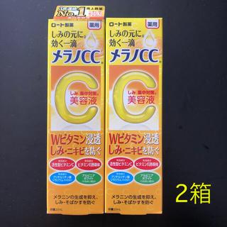 ロートセイヤク(ロート製薬)のメラノCC 薬用 しみ 集中対策 美容液 2箱(美容液)