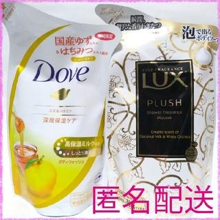 ユニリーバ(Unilever)のボディソープ 2個セット(ボディソープ/石鹸)