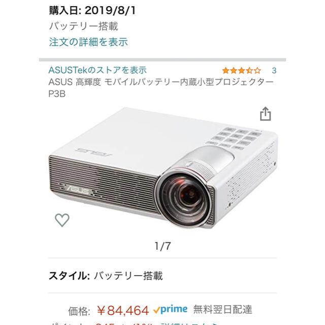 ASUS(エイスース)のプロジェクター ASUS P3B 2019年8月購入 スマホ/家電/カメラのテレビ/映像機器(プロジェクター)の商品写真