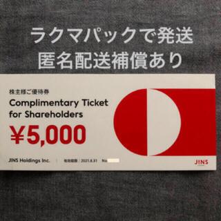 ジンズ(JINS)のJINS株主優待券(ショッピング)