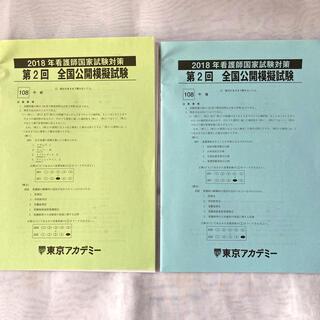 ガッケン(学研)の看護師国家試験対策 模擬試験(資格/検定)