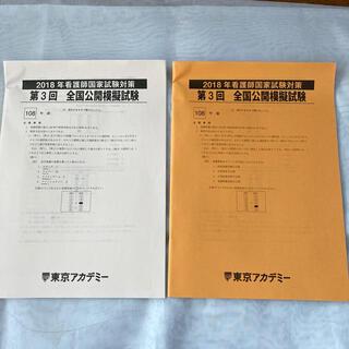 ガッケン(学研)の看護師国家試験 模擬試験問題(資格/検定)