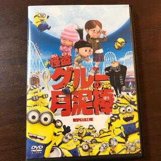 ユニバーサルエンターテインメント(UNIVERSAL ENTERTAINMENT)の怪盗グルーの月泥棒 DVD(キッズ/ファミリー)