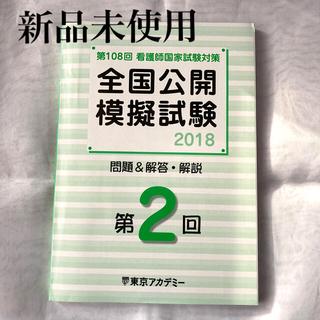 ガッケン(学研)の看護師国家試験模擬試験 問題&解答解説(資格/検定)