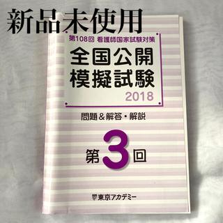 ガッケン(学研)の看護師国家試験 模擬試験(資格/検定)
