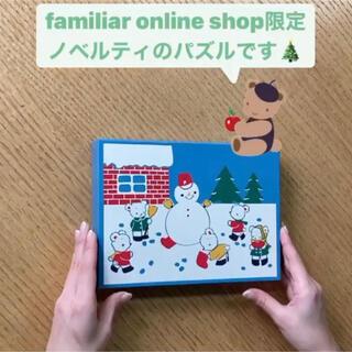 ファミリア(familiar)のファミリア 非売品 ノベルティ ジグソーパズル パズル(知育玩具)