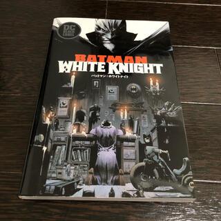 バットマン:ホワイトナイト DC BLACK LABEL(アメコミ/海外作品)