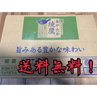 コカコーラ(コカ・コーラ)の綾鷹 あやたか 525ml 24本 ペットボトル(茶)