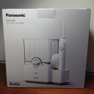 パナソニック(Panasonic)のPanasonic EW-DJ63 ジェットウォッシャー ドルツ(その他)