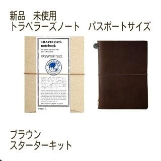 プルームテック(PloomTECH)の新品 トラベラーズノート パスポートサイズ ブラウン スターターキット(手帳)