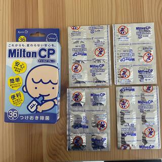 ミントン(MINTON)のミルトンCP錠剤(哺乳ビン用消毒/衛生ケース)