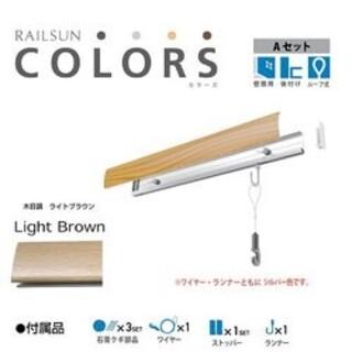 ニトリ(ニトリ)の福井金属工芸 RC65A-3 フクイ ピクチャーレール 木目調(その他)