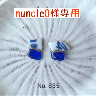 ピアスNo.835  シー陶器×シーグラス 金継ぎ風ピアス/イヤリング(ピアス)