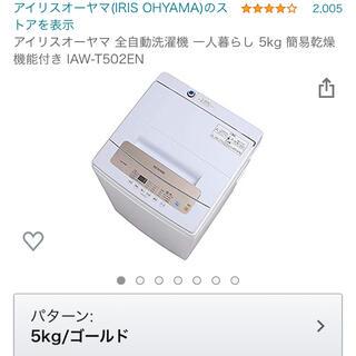 アイリスオーヤマ(アイリスオーヤマ)のアイリスオーヤマ 一人暮らし 洗濯機 5キロ(洗濯機)