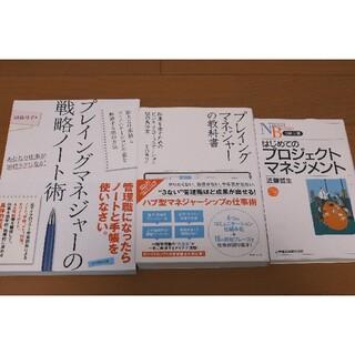 3冊セット_プレイングマネジャ-の戦略ノ-ト術、教科書、プロジェクトマネジメント(ビジネス/経済)