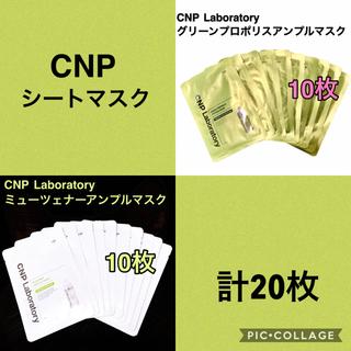 チャアンドパク(CNP)の20枚 CNP グリーン プロポリス アンプル ミューツェナー アンプル パック(パック/フェイスマスク)
