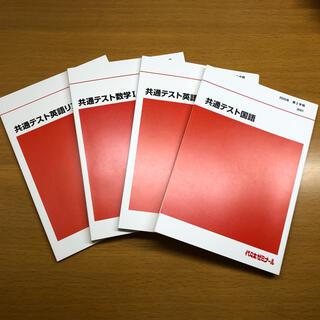 代々木ゼミナール 共通テスト対策授業テキスト (語学/参考書)