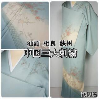汕頭 相良 蘇州 総刺繍 訪問着 唐花 正絹 水色 620(着物)